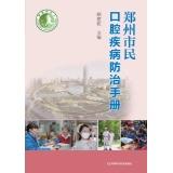 郑州市民口腔疾病防治手册
