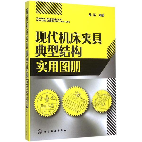 现代机床夹具典型结构实用图册-吴拓