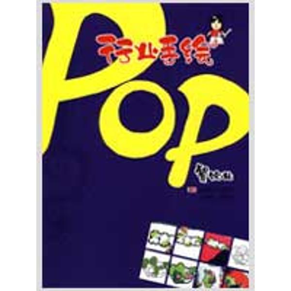 行业手绘pop-餐饮业
