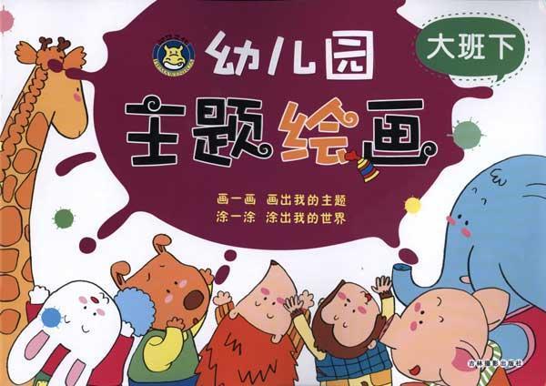 儿童画画游戏 儿童画画游戏大全 儿童画画填色涂鸦 动物 免费 游戏评测 7659游