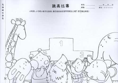 《幼儿园主题绘画 大班下》