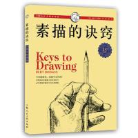素描的诀窍(15周年畅销版)  伯特·多德森 西方经典美术技法译丛 影响几代绘画人的素描圣经,初学者的素描启蒙读物。