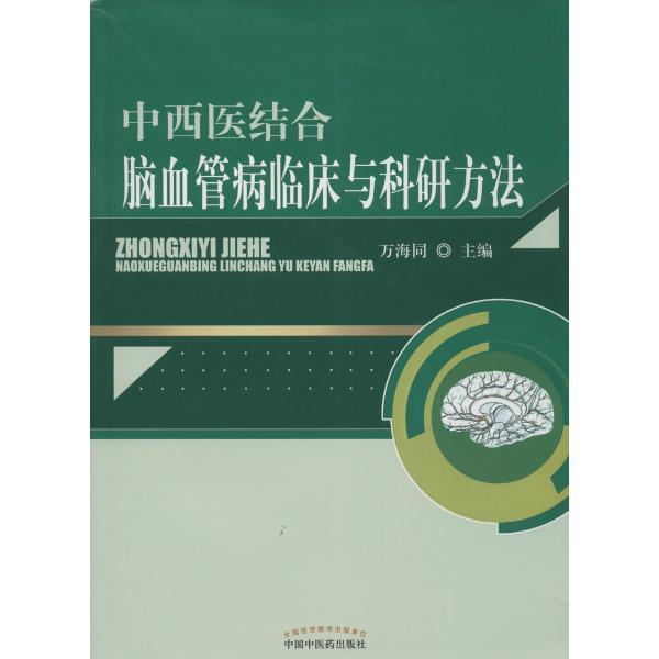 中西医结合脑血管病临床与科研方法-万海同 主编 著作