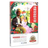 新课标小学课外阅读丛书•汤姆叔叔的小屋(第3辑)/新课标小学课外阅读丛书