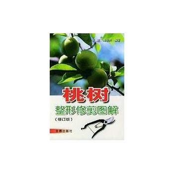 桃树整形修剪图解(修订版)