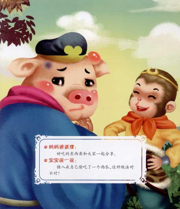 猪八戒吃西瓜律动简谱