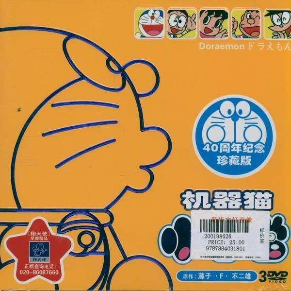 (3dvd)小叮当3/机器猫