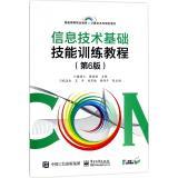 信息技术基础技能训练教程