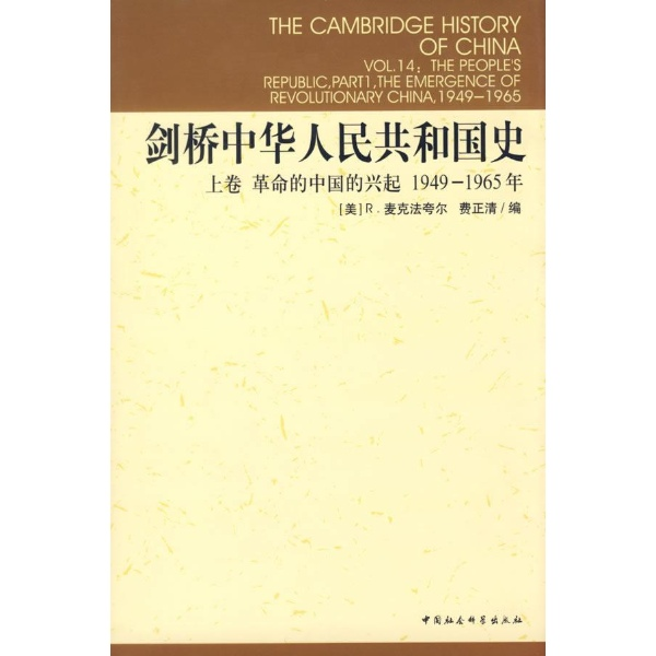 剑桥中华人民共和国史 上卷(19