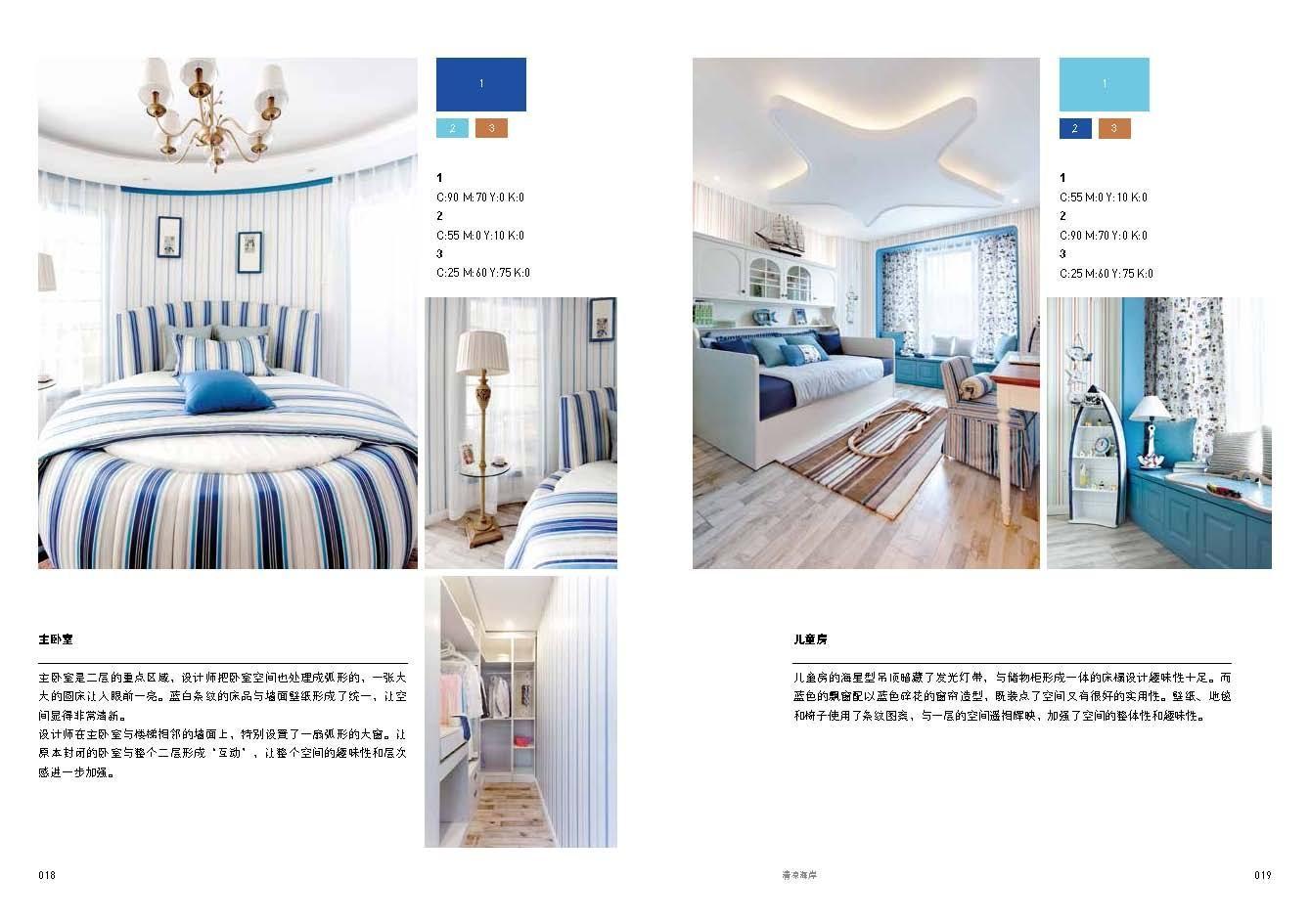 建筑 室内设计,装饰装修 家居软装色彩搭配实用手册 陈思洁编 建筑