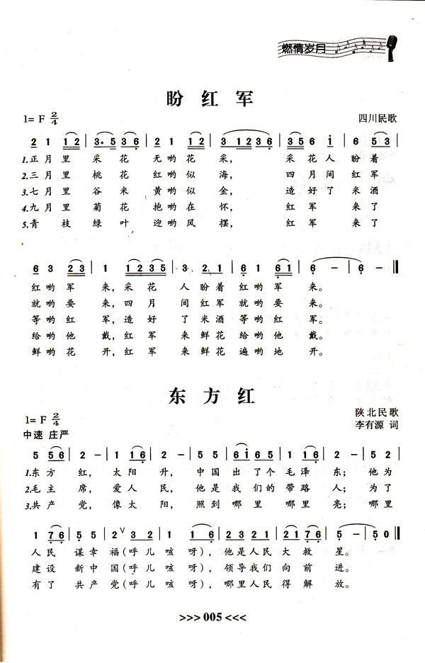 天之大简谱歌谱 片
