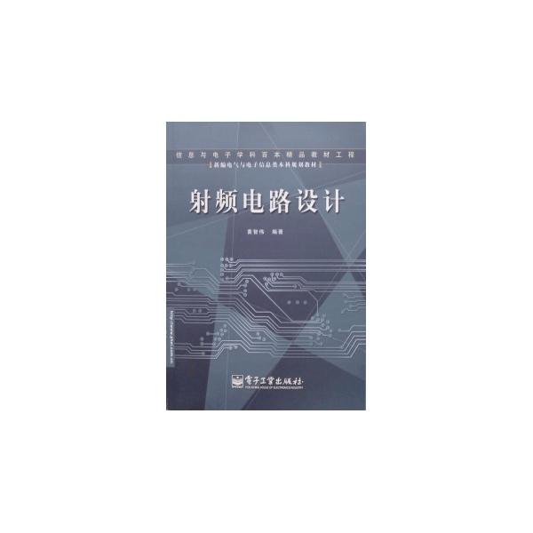 射频电路设计-黄智伟--文轩网