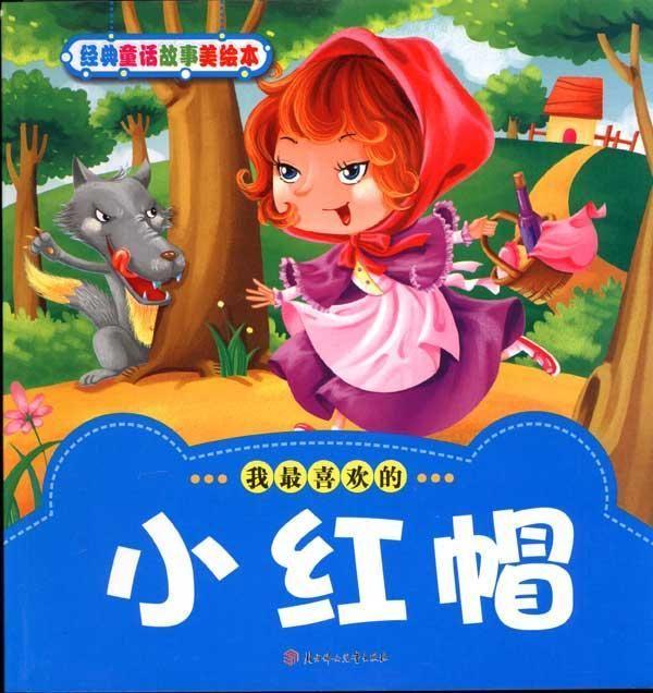 ... 小红帽的故事,童话故事小红帽视频,童话故事小红帽