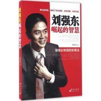 刘强东崛起的智慧