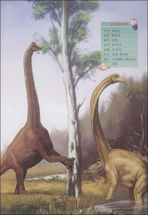 ()侏罗纪恐龙公园(下卷)