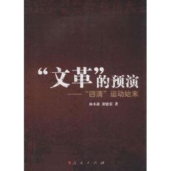 """文革的预演:""""四清""""运动始末"""