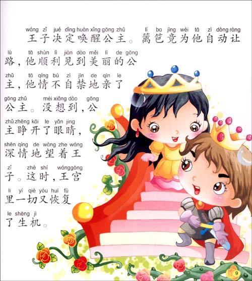 《经典童话故事美绘本:睡美人(注音版)》