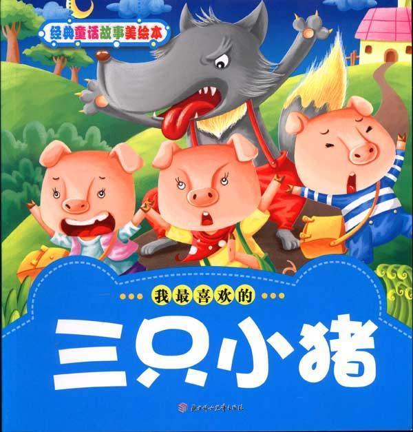 >> 五年级童话故事大全  五年级上册童话故事作文答:国王,乌鸦与小