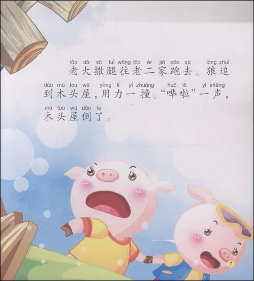 经典童话故事美绘本:三只小猪(注