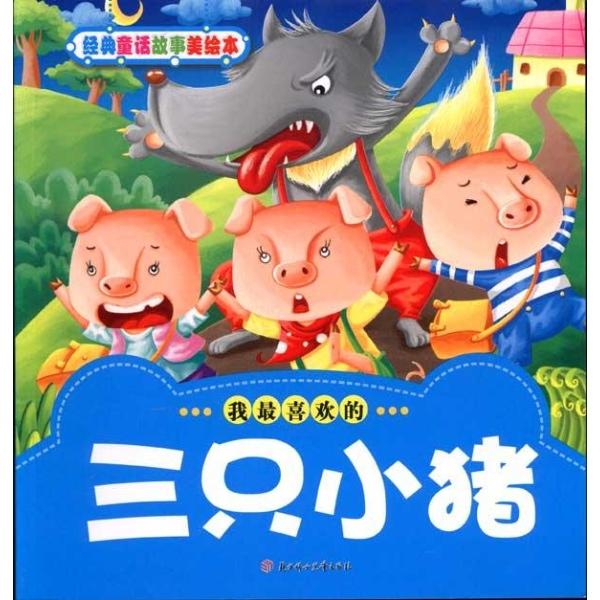 经典童话故事美绘本:三只小猪(注音版)--漫画/绘本