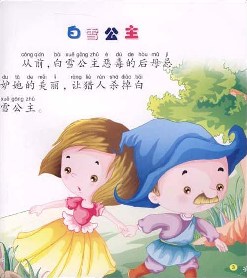 经典童话故事美绘本:白雪公主(注音版)图片