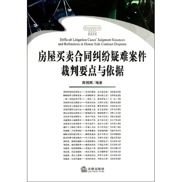 房屋买卖合同纠纷疑难案件裁判要点与依据-陈枝辉