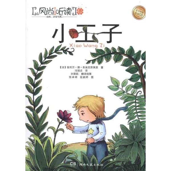 小王子-(法)安托万·德·圣埃克苏佩里-童话-文轩网图片