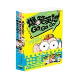爆笑英语Go Go Go(1-3册)