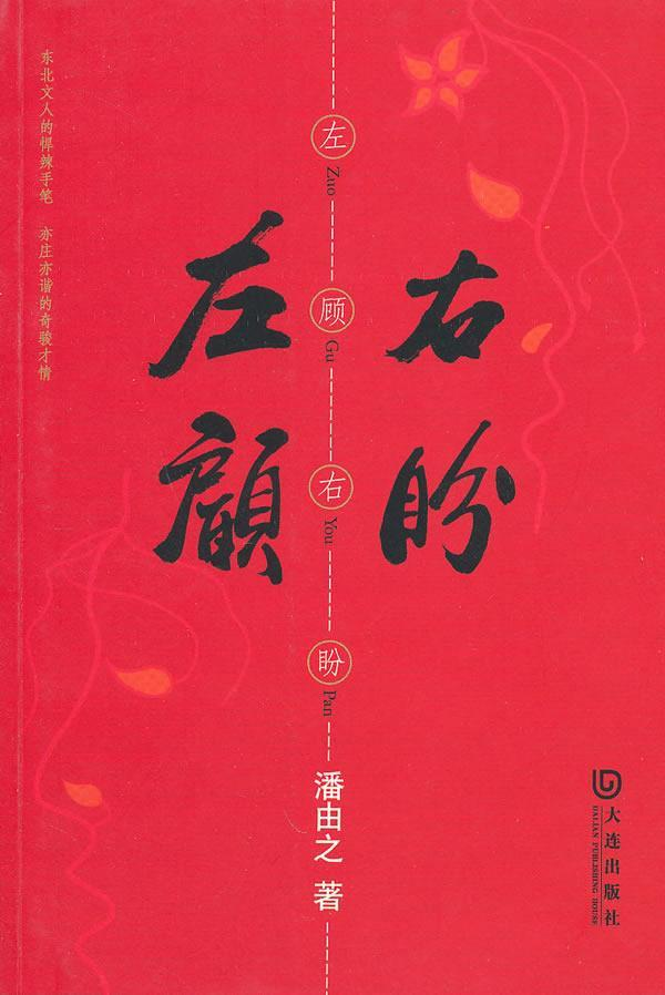 红色中国梦贺卡