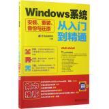WINDOW系统安装.重装.备份与还原从入门到精通