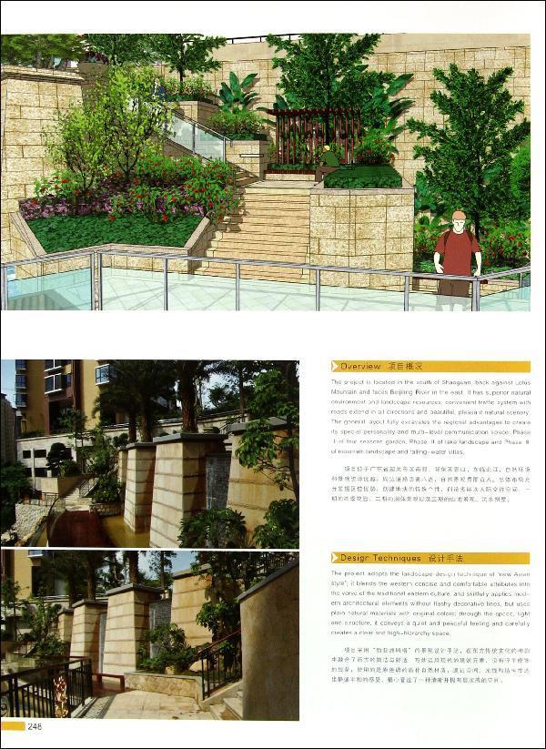 美丽中国(2)住宅景观