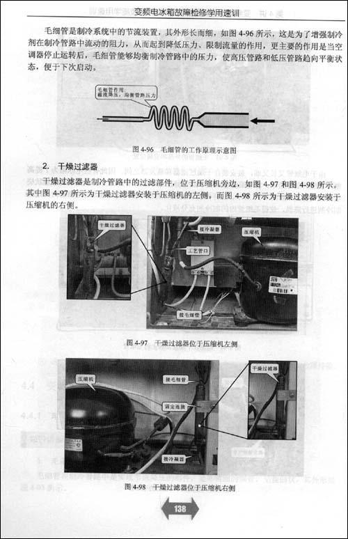 1电冰箱变频电路的结构和工作原理 &n