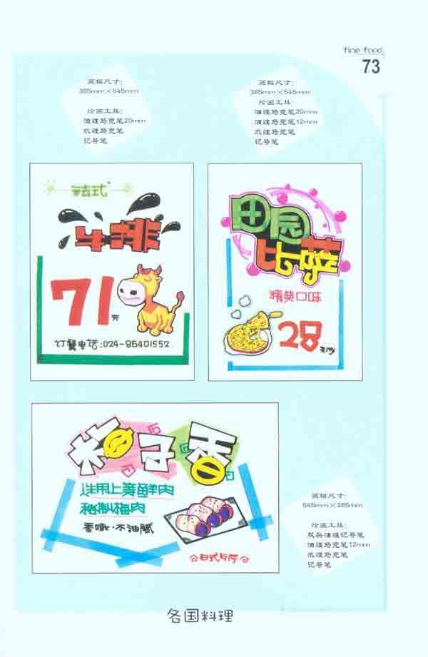 经典pop海报·美食篇 李驰宇