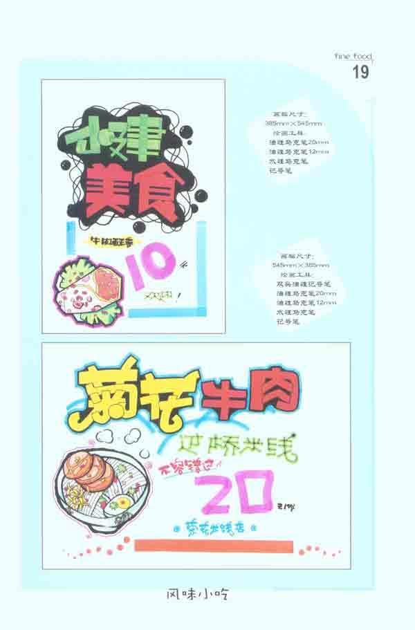 饮品开店pop手绘海报
