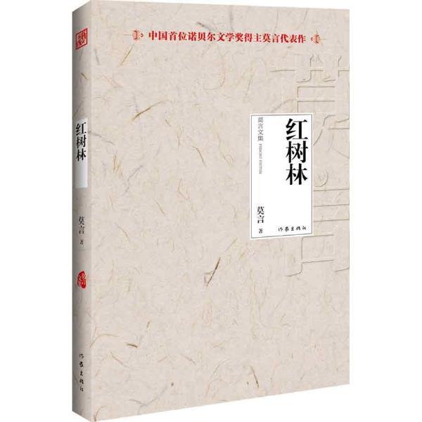 红树林-莫言 著作--文轩网
