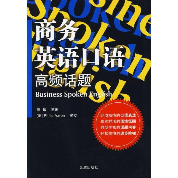 商务英语口语高频话题-高敏-普及性英语学习-文轩网