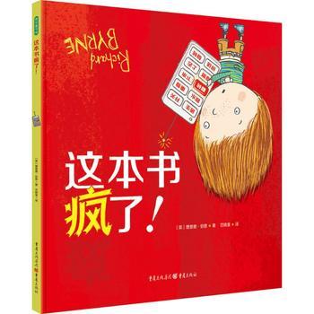这本书疯了!