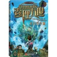 墨多多谜境冒险系列:查理九世24.末日浮空城