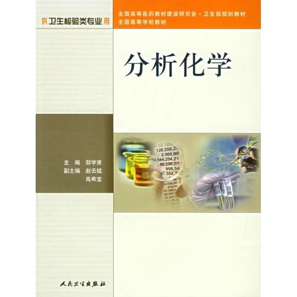 分析化学-邹学贤 主编-大学-文轩网