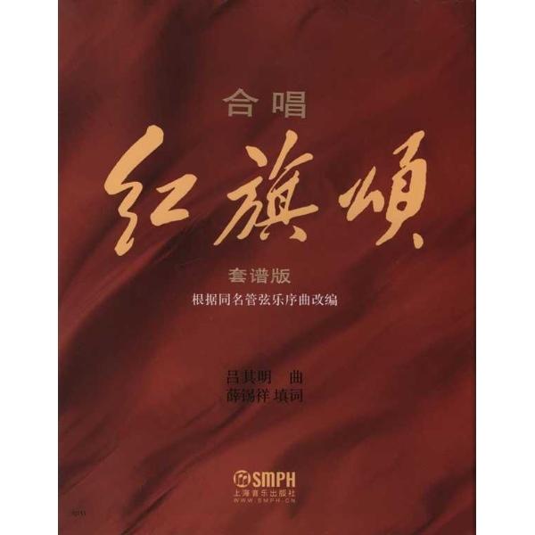 合唱(红旗颂)总谱-吕其明-声乐-文轩网