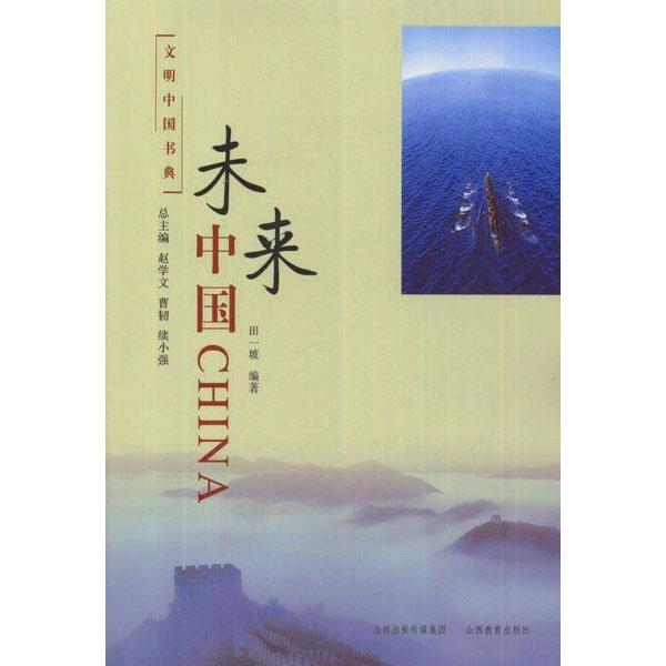 中国飞机全书 下载