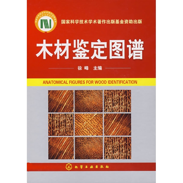 木材鉴定图谱