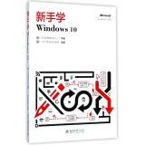 新手学WINDOW10