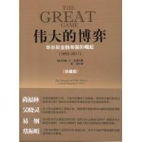 伟大的博弈:华尔街金融帝国的崛起(1653~2011)(珍藏版)