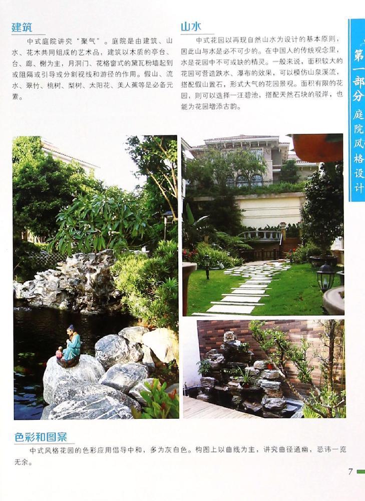 目录 第一部分庭院风格设计  中式风格庭院  日式风格庭院  欧式