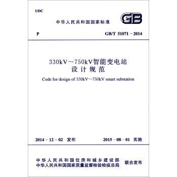 330kv-750kv智能变电站设计规范-中华人民共和国住房