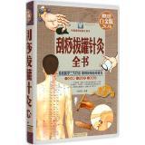 刮痧拔罐针灸全书:彩图白金版