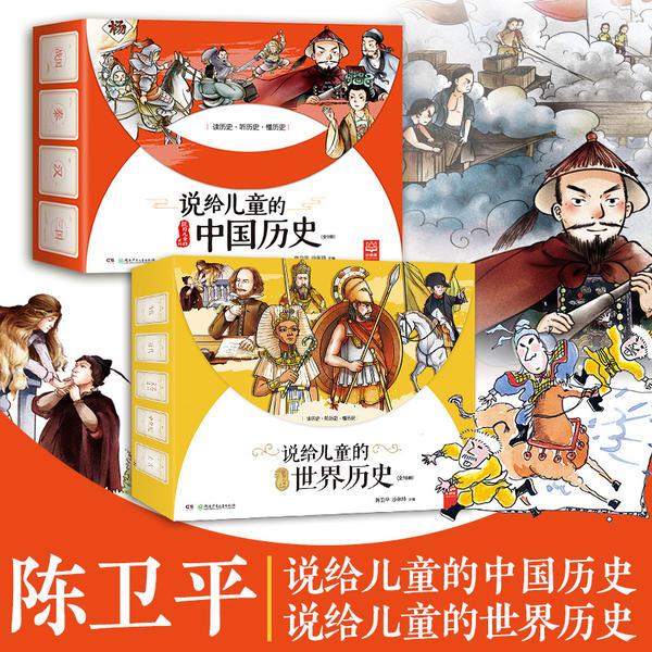 说给儿童的世界历史+;中国历史(19册套装)