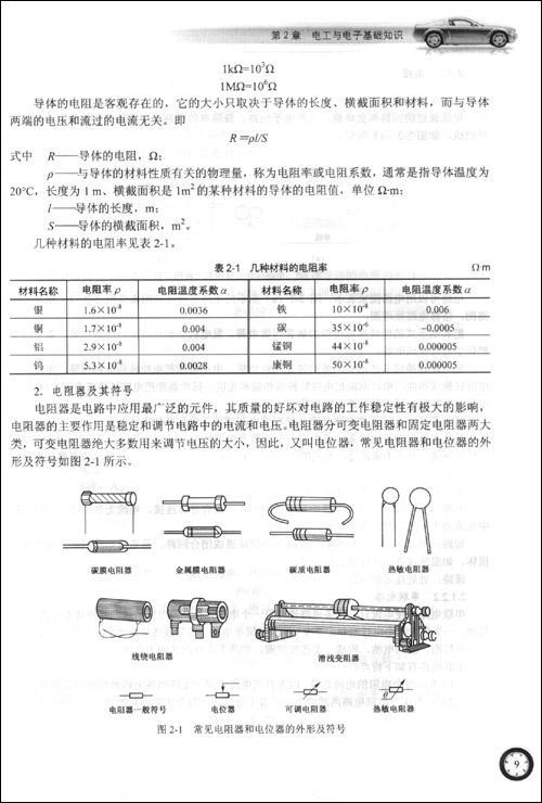 4充电指示灯控制电路