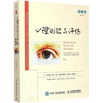心理測驗與評估-第8版-英文版